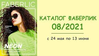 Онлайн каталог Фаберлик 08 2021 видео с таймкодами без музыки и рекламы