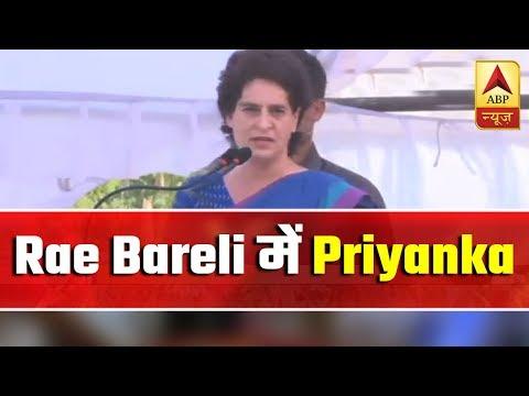 Priyanka Gandhi Addresses Election Rally At Rae Bareli | ABP News