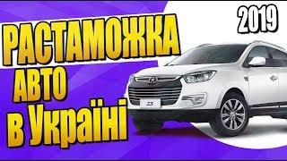Растаможка авто в Украине 2019. Превращенние Евро в Укр ****хи! Сколько стоит по факту?