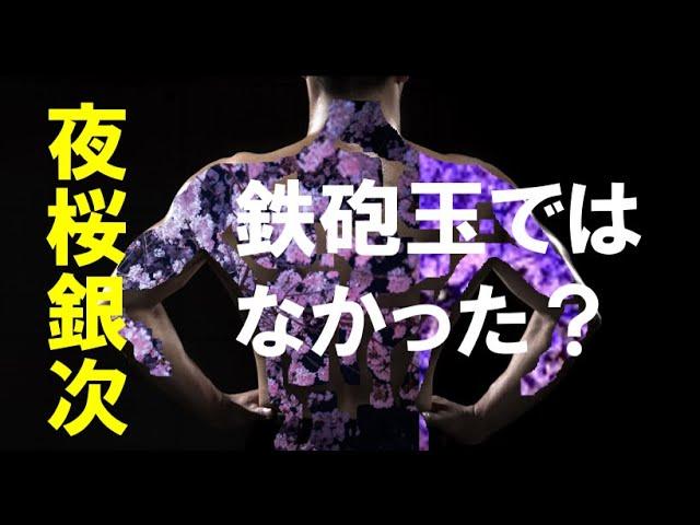 鉄砲玉ではなかった?夜桜銀次 九州福岡に250人派遣!!山口組 - YouTube