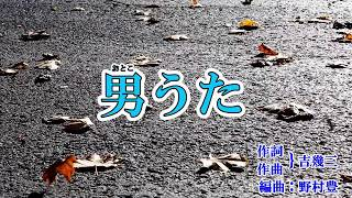 新曲『男うた』吉幾三 カラオケ 2018年3月7日発売