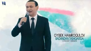 Oybek Hamroqulov - Badandan tashqarida   Ойбек Ҳамроқулов - Бадандан ташқарида (Concert version)