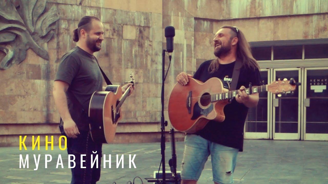 Муравейник - КИНО / Проект Гитарин