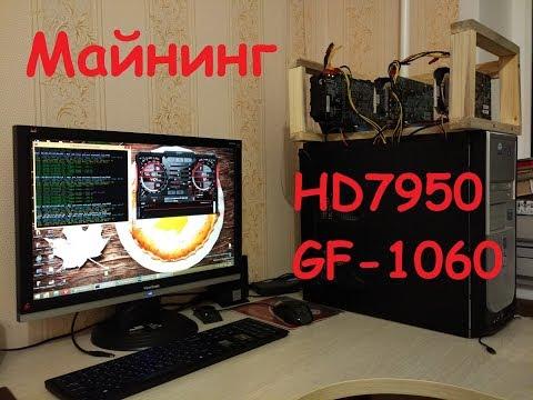 Майнинг HD7950 и 1060