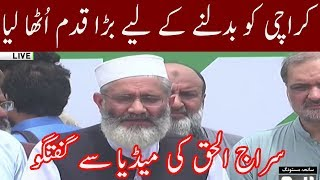 Siraj ul Haq Press Conference   15 July 2018   Neo News