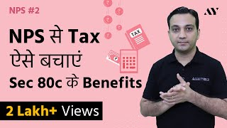 NPS Tax Benefit - Sec 80C and Additional Tax Rebate