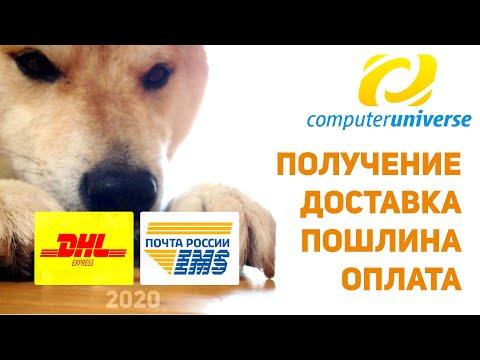Вопросы по Computeruniverse ✓доставка EMS Vs DHL ✓пошлина в 2020г ✓оплата картами ✓получение посылки