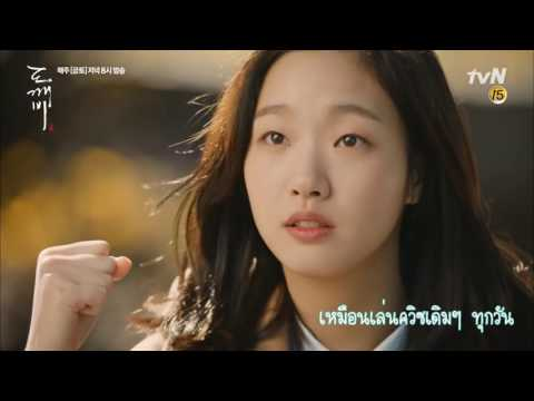 (FMV-Thai sub) Eddy Kim – You Are So Beautiful (이쁘다니까)  Goblin OST.