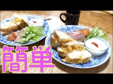 朝食にぴったり!簡単プレートレシピ!!