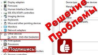 Не видит DVD привод Lenovo Z50-75 (PLDS DVD-RW DA8A6SH) - Решение Проблемы(После установки windows 10 на ноутбук Lenovo 80EC, не определяется оптический привод (PLDS DVD-RW DA8A6SH) - посмотрите видео..., 2016-02-12T20:23:59.000Z)
