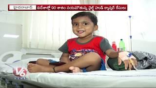 Special Report On Childhood Cancer | International Childhood Cancer Day | V6 Telugu News