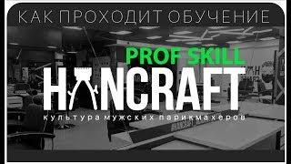 ШКОЛА МУЖСКИХ ПАРИКМАХЕРОВ /ОБУЧЕНИЕ МУЖСКИМ СТРИЖКАМ /курс HANCRAFT MASTER