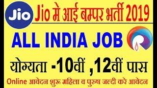 RELIANCE JIO Recruitment 2019 | 10th,12th pass | private jobs | job vacancies