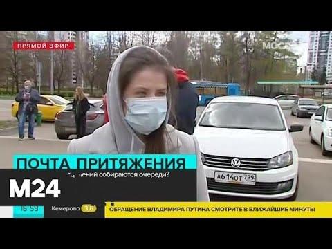 """""""Почта России"""" скорректировала график работы - Москва 24"""