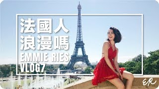 VLOG 7|🇫🇷法國人浪漫嗎💕?浪不浪漫我不知道,但是很慢是真的!#EmmieRies