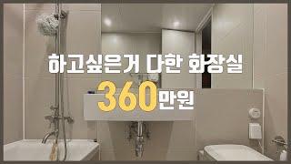 24평 화장실 리모델링 비용 | 설비, 타일시공, 도기…