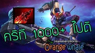 [HON whale] HON 4.0 - Ep.12 Hammerstorm ปรับใหม่ตีกระจาย 100% ทุกตัว !!