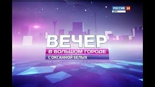 «Вечер в большом городе c Оксаной Белых» эфир от 20.04.18