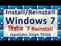 विंडोज 7 Install Reinstall Windows 7 Recover Data without Backup