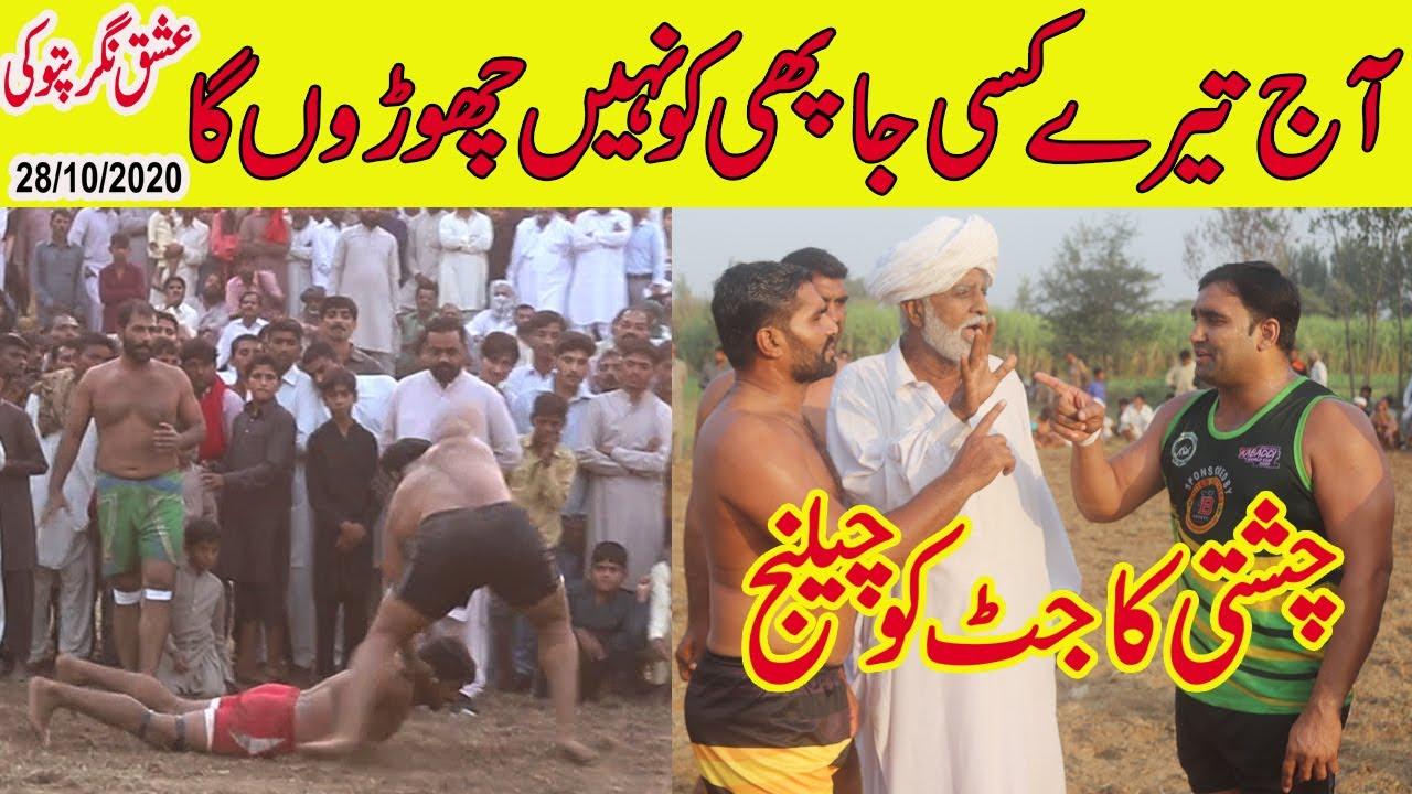 Today Kabaddi Shafiq Chishti Vs Ajmal Dogar New Kabaddi Full Match At Ishaq Nagar 28/10/2020