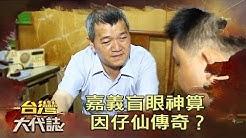 嘉義青瞑仙早看出陳水扁有總統命當半仙不開口時表示你一輩子就多