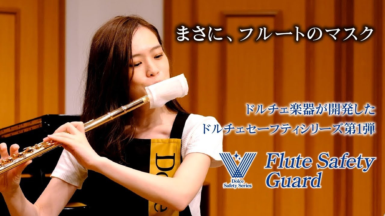 管楽器 マスク