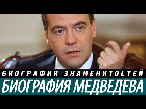 Дмитрий Медведев биография. Краткая.