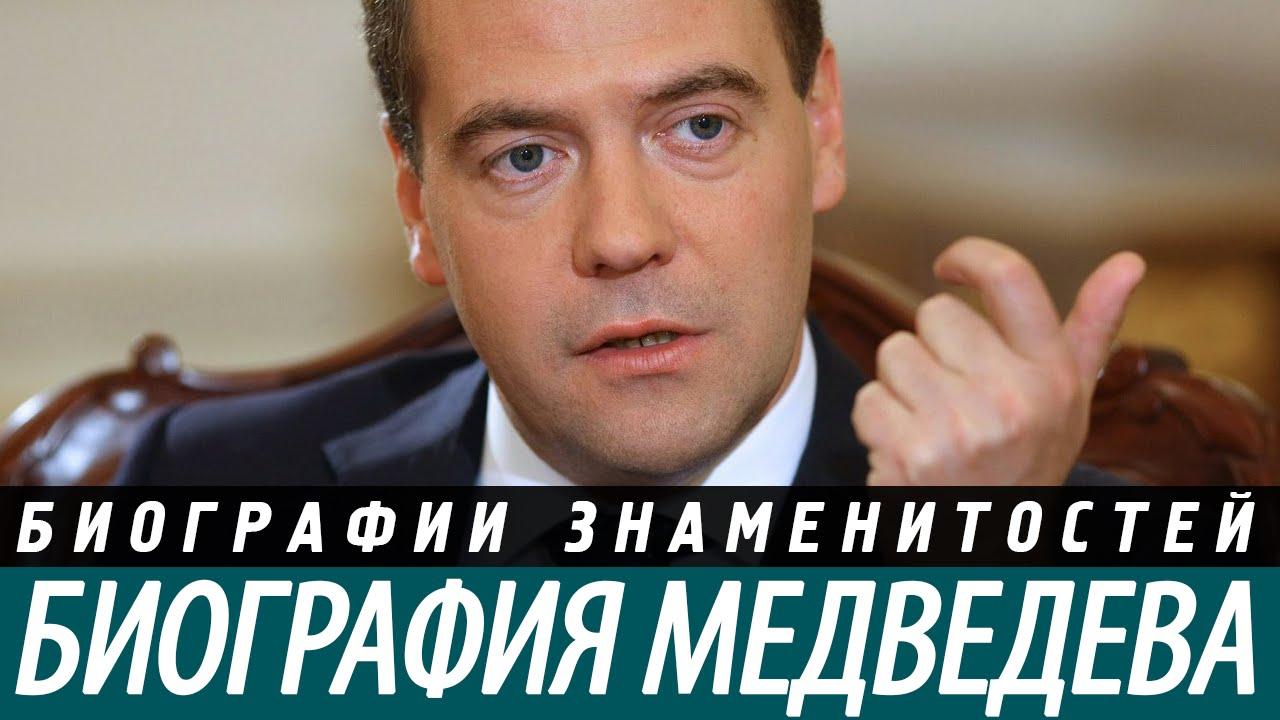 любовница дмитрия медведева биография фото