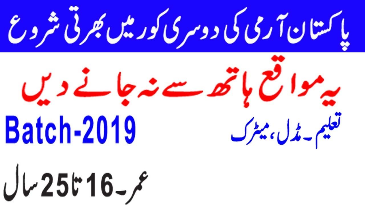 Join Pak ARMY 2019 FC Balochistan in Different trades All Pakistan | latest  job army 2019
