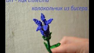 DIY - Как сплести цветок из бисера (колокольчик). Уроки бисероплетения для начинающих.
