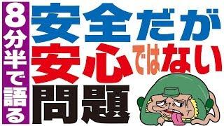 再アップ☆8分で語る★「安全だが安心ではない」問題 thumbnail