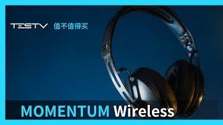 大厂的大馒头香吗? MOMENTUM Wireless【值不值得买第343期】