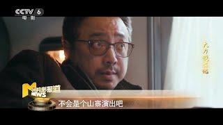 徐峥妈妈参演《囧妈》 为儿子加油助威【中国电影报道   20200206】