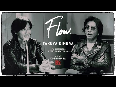 [Flow] 木村拓哉 × 稲葉浩志(B'z)-3rd ride- / 2018.12.16【第20回】