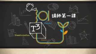 【T3 101 講師的第一堂課】MIC講師認證