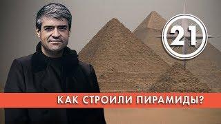 Как строили пирамиды? Выпуск 21 (04.03.2019). НИИ РЕН ТВ.