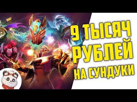 видео: Я ПОТРАТИЛ 9 ТЫСЯЧ РУБЛЕЙ НА СУНДУКИ В ДОТЕ 2 - trove carafe 2017