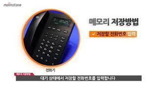 [기업인터넷전화] 메모리저장 하는 방법