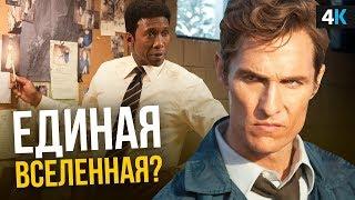 Настоящий детектив. Настоящие пасхалки 3 сезона и возвращение Раста Коула!