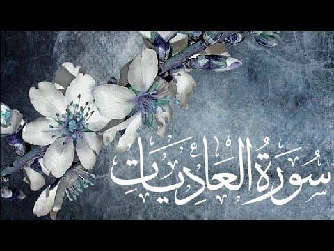 Surah Al- Adiyat | 100 | Urdu Translation Only | Quran