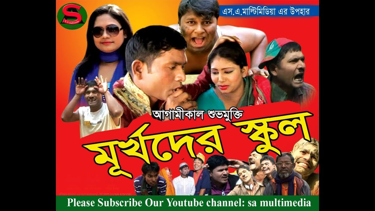 New Comedy natok 2017  ( মূর্খদের স্কুল ) R.A Entertainment