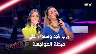 رباب ناجد وسندي لطي تؤديان أغنية وحياتي عندك لذكرى في المواجهة #MBCTheVoice