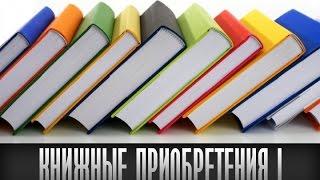 Книжные приобретения №1