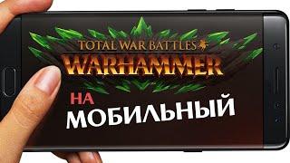 Фото Мобильный Тотал Вар Вархаммер (Total War Battles: WARHAMMER) анонсный трейлер и новости Вархаммер 3
