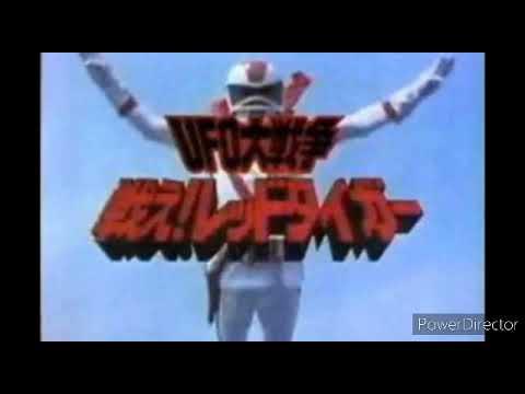 UFO Great Battle: Fighting! Red Tiger(UFO大戦争 戦え! レッドタイガー)