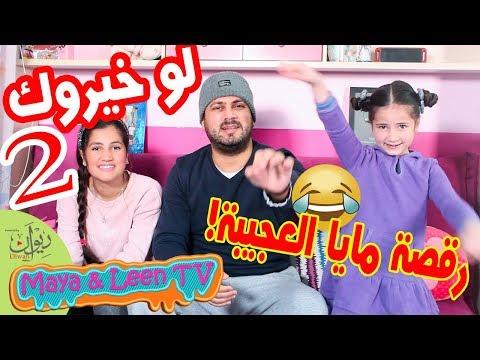 لو خيروك 2 بين عمر و مايا و لين الصعيدي 😍 شاهدوا مقاطع من أغانيهم القديمة 😂 thumbnail