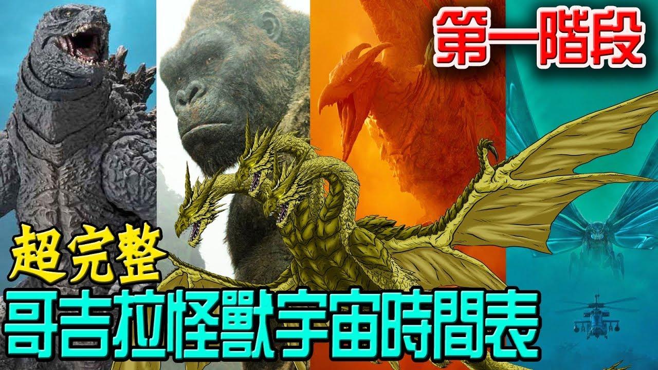 超完整怪獸宇宙時間表(第一階段)│《哥吉拉2怪獸之王》所有泰坦巨獸資料表!17隻怪獸到底是哪幾隻│超級 ...