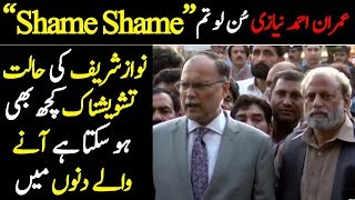Ahsan Iqbal Media Talk After Nawaz Sharif Bail | 30 October 2019
