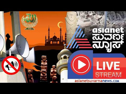 Suvarna News Live TV   ಕನ್ನಡ ಲೈವ್ ನ್ಯೂಸ್   ಏಷ್ಯಾನೆಟ್ ಸುವರ್ಣ ನ್ಯೂಸ್   Kannada News