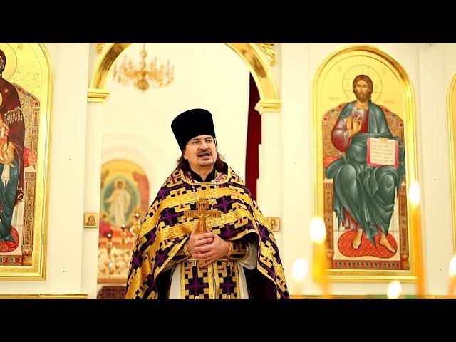 Проповедь отца Александра в воскресный день 03.10.2021